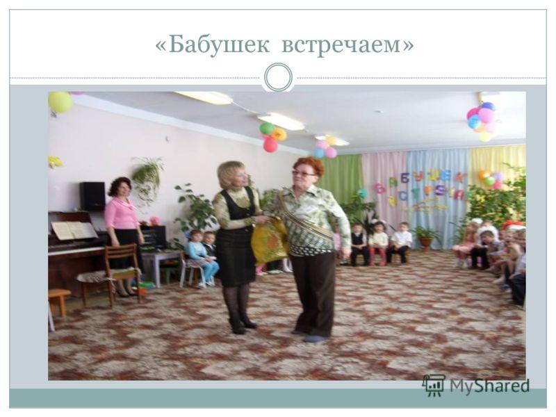 «Бабушек встречаем»