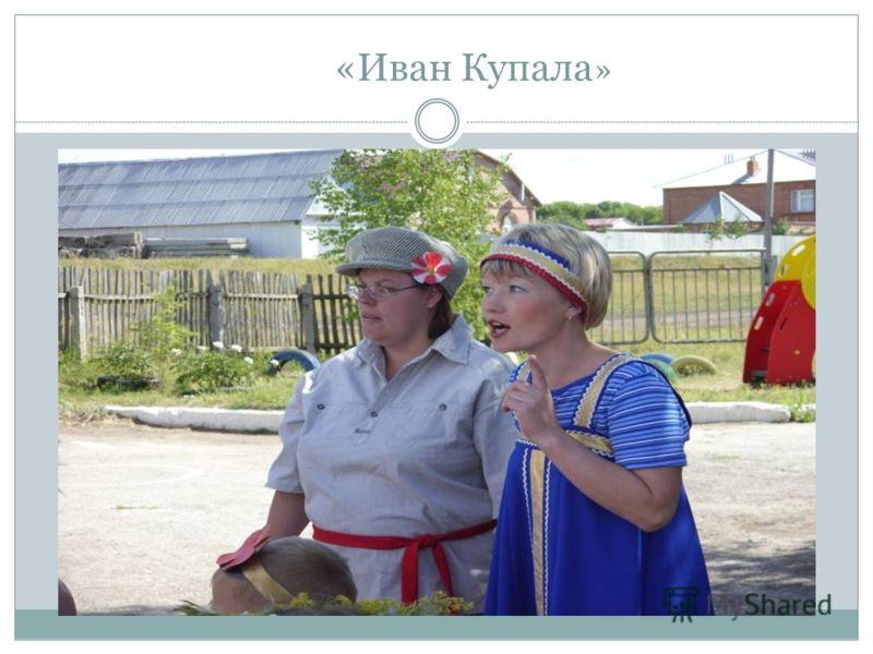 «Иван Купала »