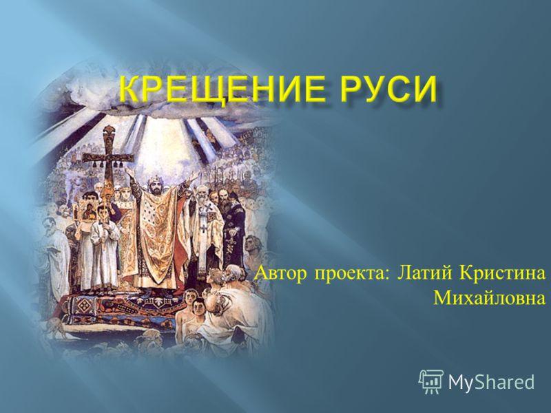 Автор проекта : Латий Кристина Михайловна