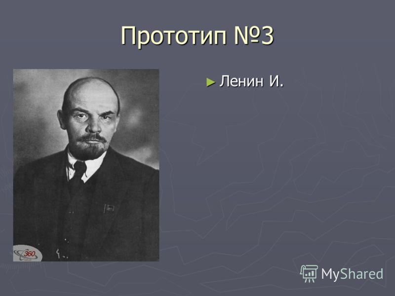 Прототип 3 Ленин И.