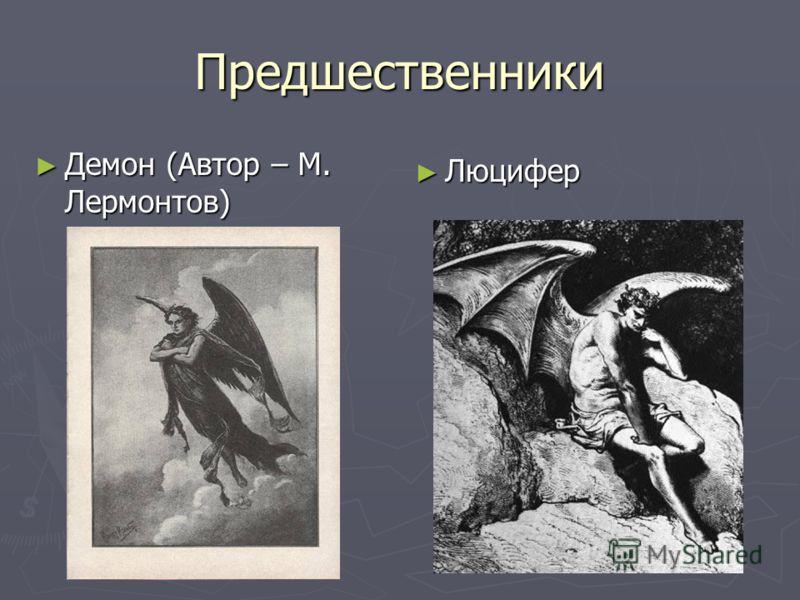 Предшественники Демон (Автор – М. Лермонтов) Демон (Автор – М. Лермонтов) Люцифер
