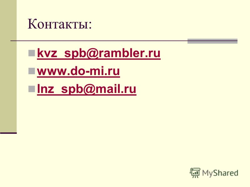 Контакты: kvz_spb@rambler.ru www.do-mi.ru lnz_spb@mail.ru