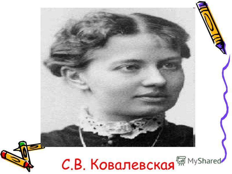 С.В. Ковалевская