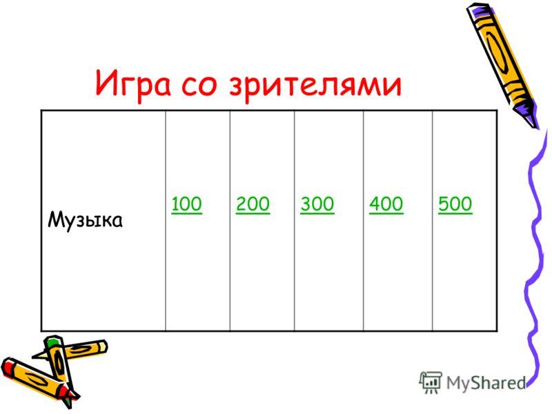 Игра со зрителями Музыка 100200300400500