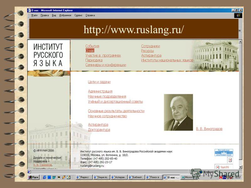 http://www.ruslang.ru/