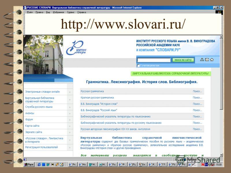 http://www.slovari.ru/