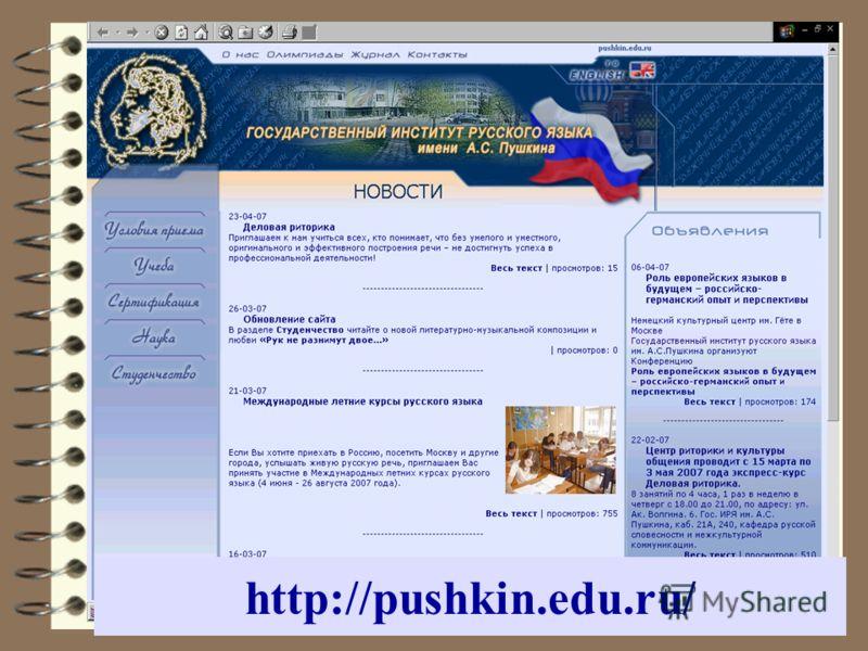 http://pushkin.edu.ru/