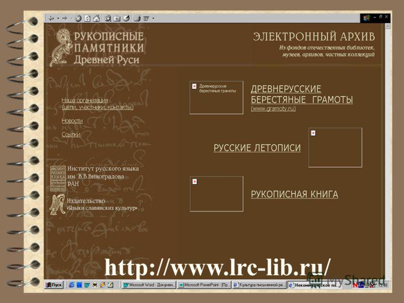 http://www.lrc-lib.ru/