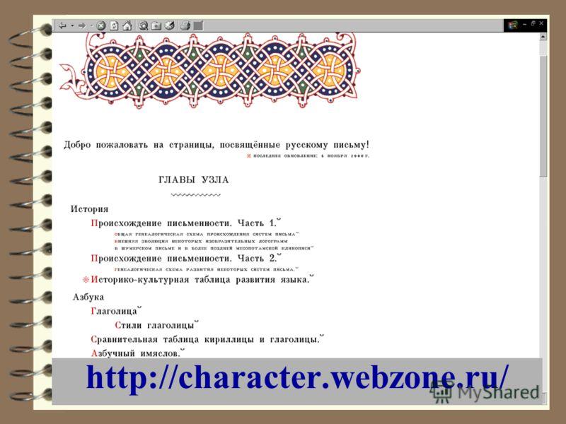 http://character.webzone.ru/