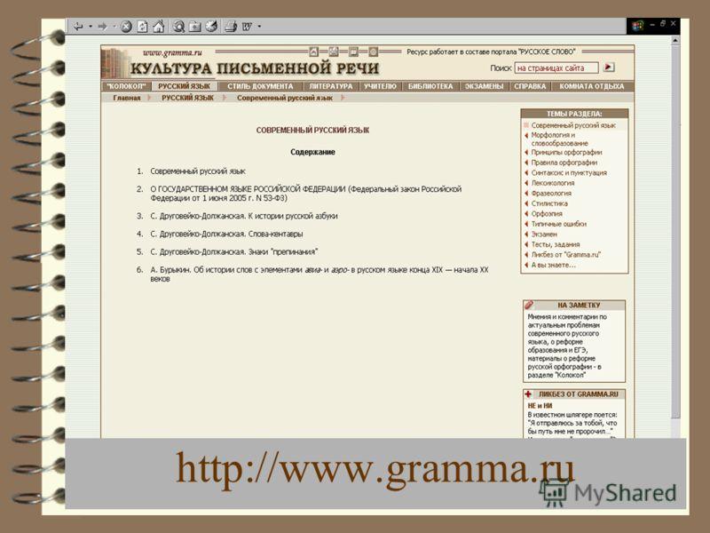 http://www.gramma.ru