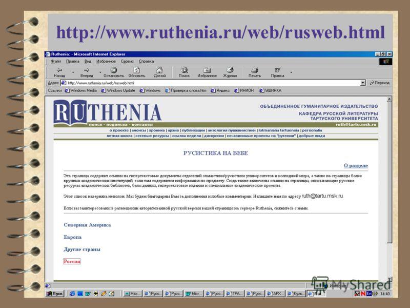 http://www.ruthenia.ru/web/rusweb.html