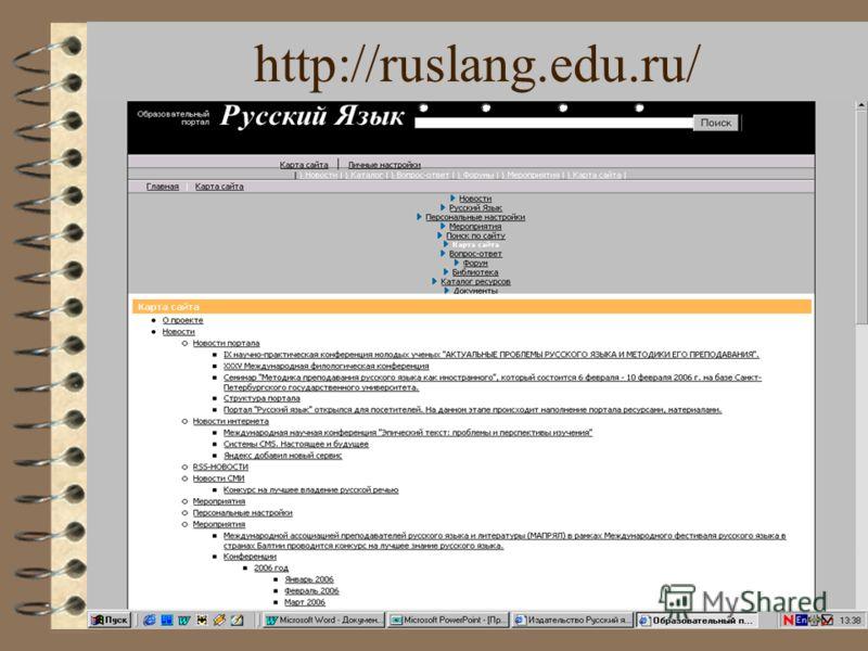 http://ruslang.edu.ru/