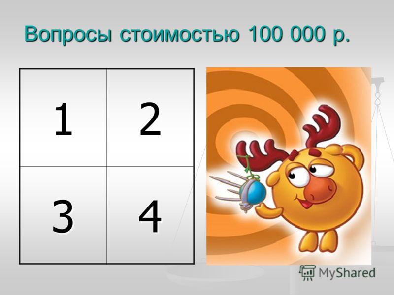 Вопросы стоимостью 100 000 р. 12 34