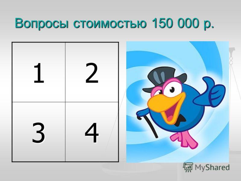 Вопросы стоимостью 150 000 р. 12 34