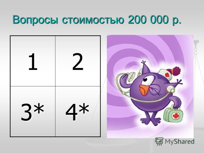 Вопросы стоимостью 200 000 р. 12 3*4*