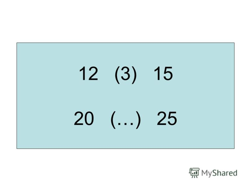 12 (3) 15 20 (…) 25