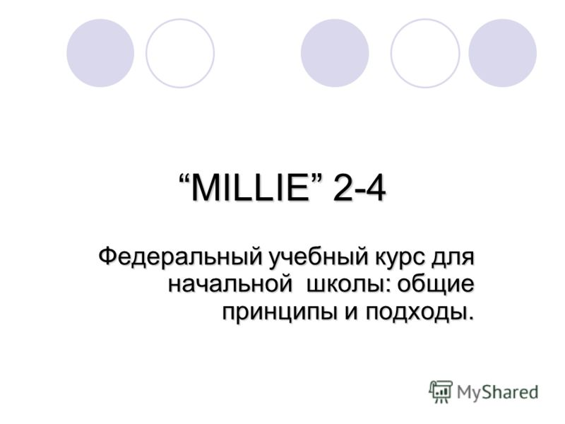 MILLIE 2-4 Федеральный учебный курс для начальной школы: общие принципы и подходы.