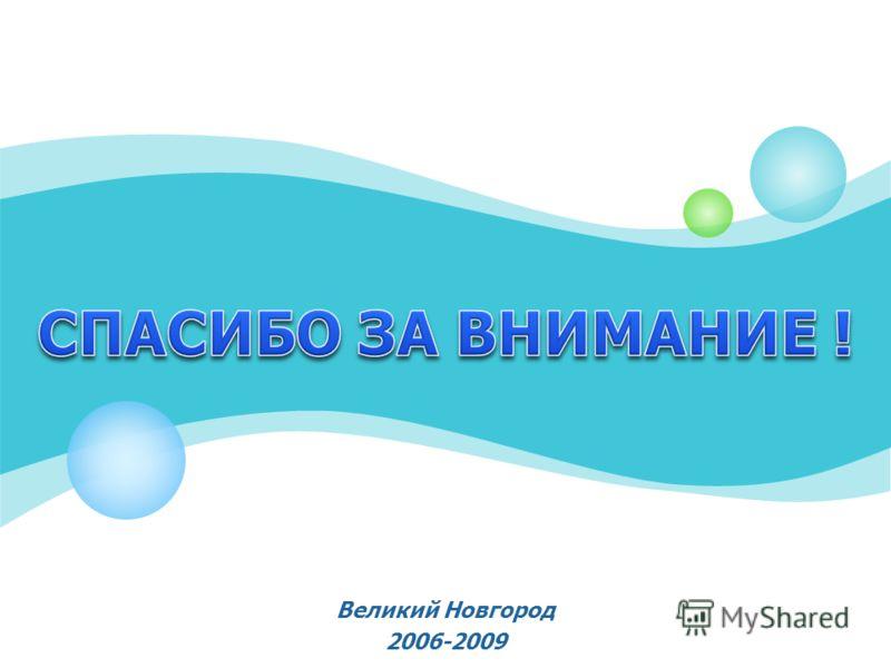 Великий Новгород 2006-2009