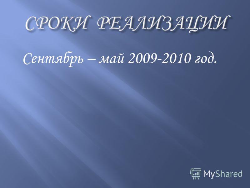 Сентябрь – май 2009-2010 год.