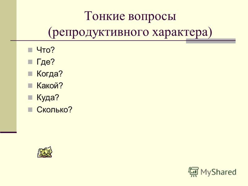 Тонкие вопросы (репродуктивного характера) Что? Где? Когда? Какой? Куда? Сколько?