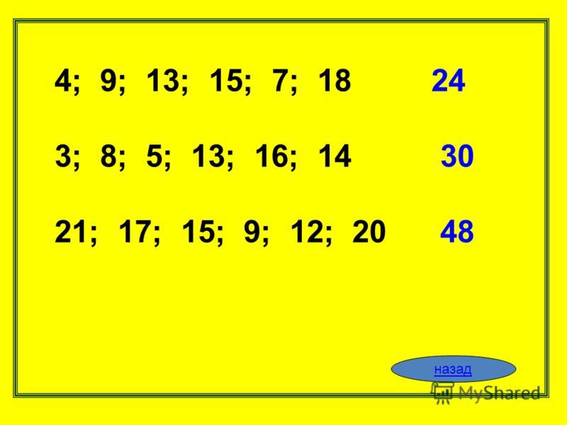 4; 9; 13; 15; 7; 18 24 3; 8; 5; 13; 16; 14 30 21; 17; 15; 9; 12; 20 48 назад