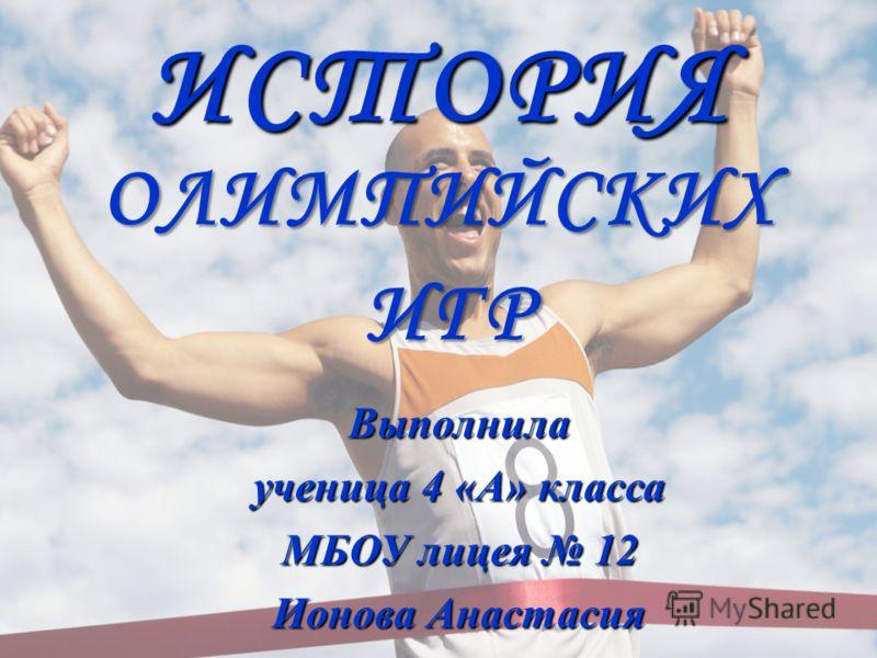 ИСТОРИЯ ОЛИМПИЙСКИХ ИГР ИГР Выполнила ученица 4 «А» класса МБОУ лицея 12 Ионова Анастасия