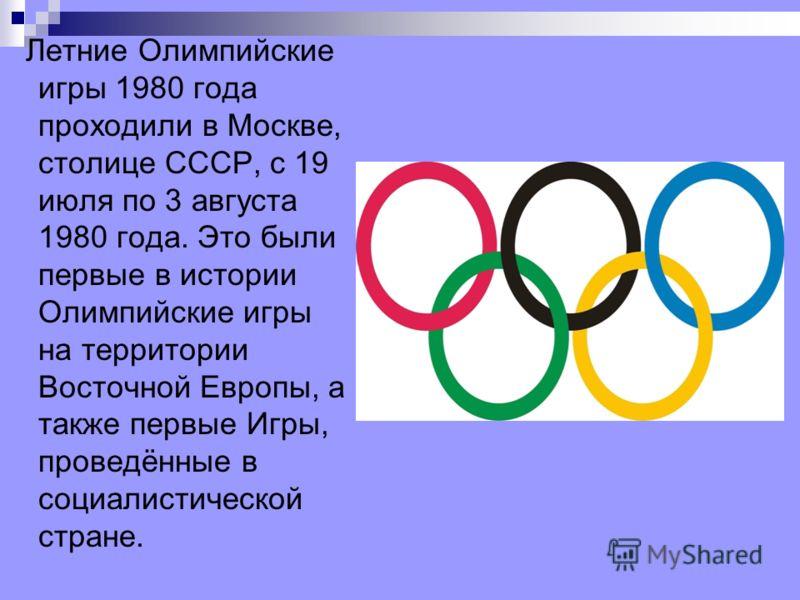 В каком году олимпийские игры проходили в