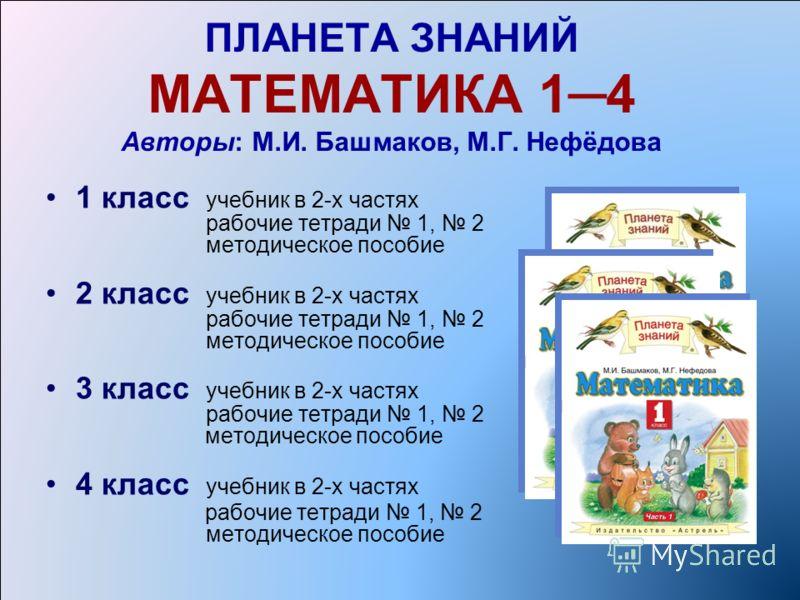 Ответы на математику 2 класс башмаков стр