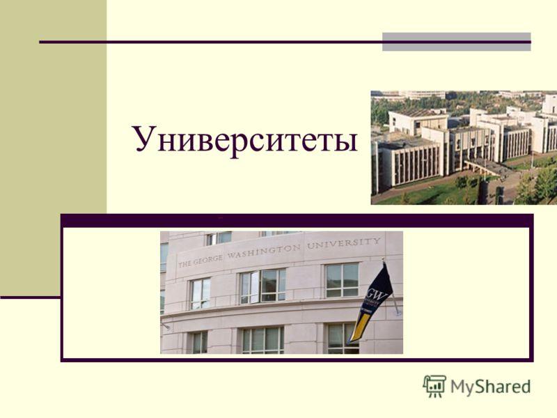 Университеты Лекция 12 mgimo.ru