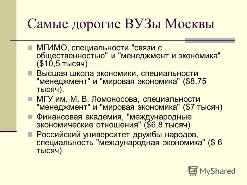 Самые дорогие ВУЗы Москвы МГИМО, специальности