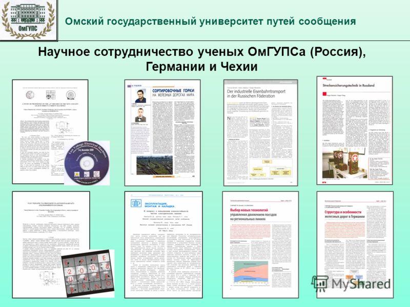 Омский государственный университет путей сообщения Научное сотрудничество ученых ОмГУПСа (Россия), Германии и Чехии