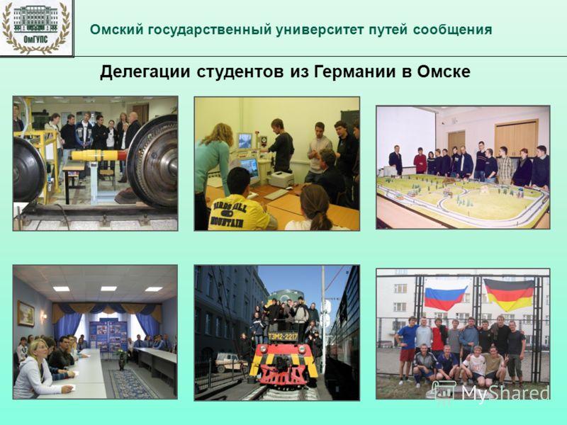 Делегации студентов из Германии в Омске Омский государственный университет путей сообщения
