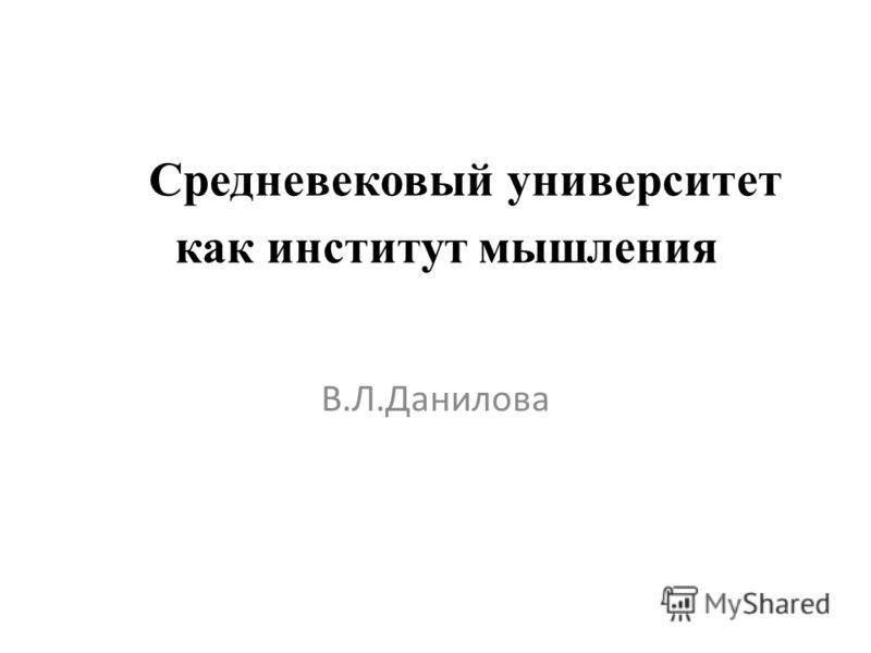 Средневековый университет как институт мышления В.Л.Данилова