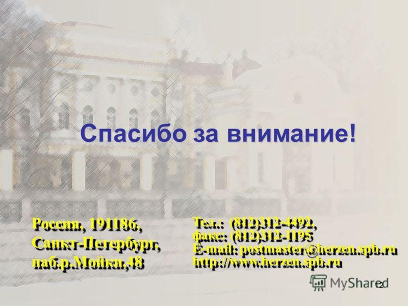 12 Россия, 191186, Санкт-Петербург,наб.р.Мойки,48 Санкт-Петербург,наб.р.Мойки,48 Тел.: (812)312-4492, факс: (812)312-1195 E-mail: postmaster@herzen.spb.ru http://www.herzen.spb.ru Тел.: (812)312-4492, факс: (812)312-1195 E-mail: postmaster@herzen.spb