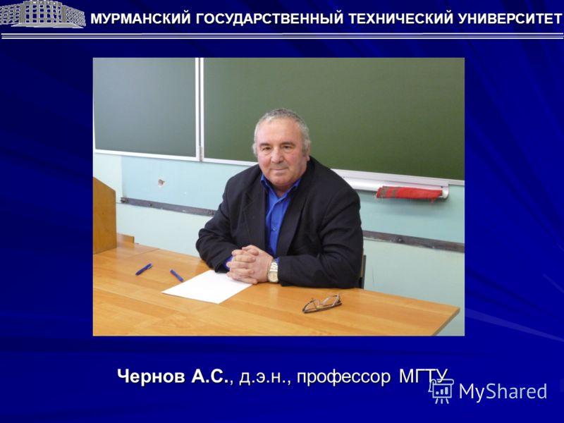 Чернов А.С., д.э.н., профессор МГТУ