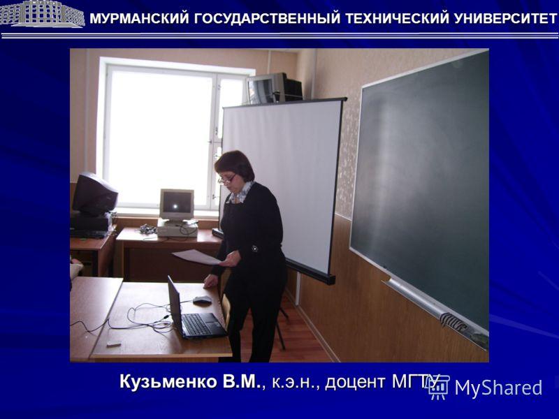 Кузьменко В.М., к.э.н., доцент МГТУ