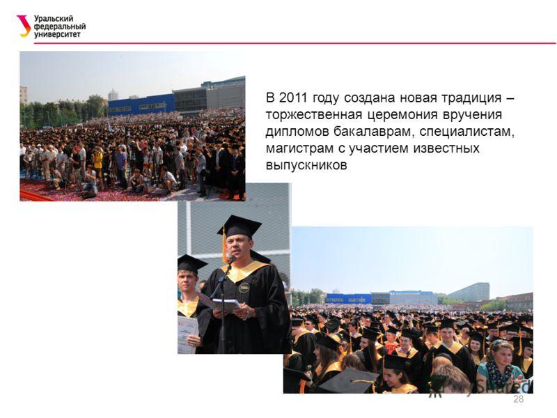 28 В 2011 году создана новая традиция – торжественная церемония вручения дипломов бакалаврам, специалистам, магистрам с участием известных выпускников
