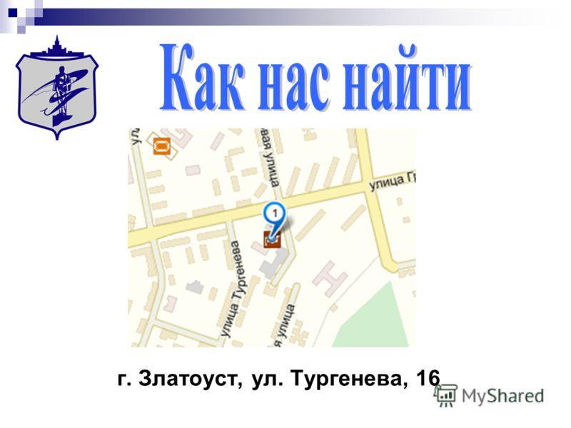 г. Златоуст, ул. Тургенева, 16