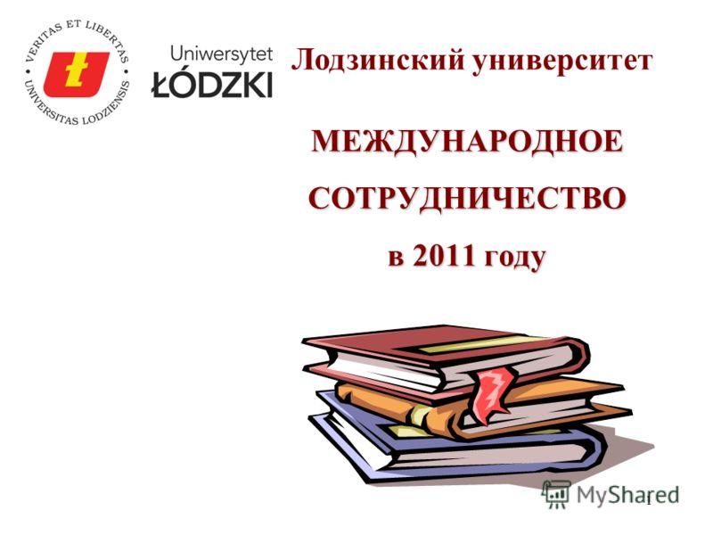 1 МЕЖДУНАРОДНОЕ СОТРУДНИЧЕСТВО в 2011 году Лодзинский университет