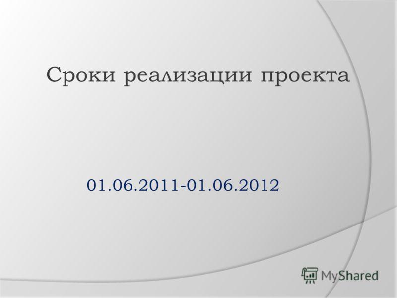 Сроки реализации проекта 01.06.2011-01.06.2012