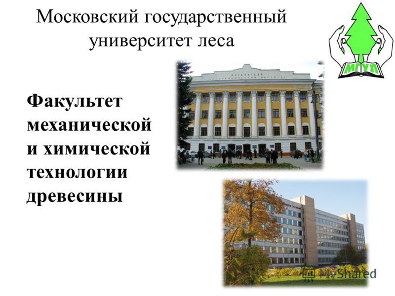 Московский государственный университет леса Факультет механической и химической технологии древесины