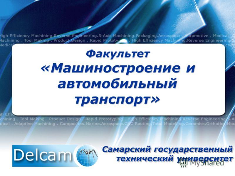 Самарский государственный технический университет Самарский государственный технический университет Факультет «Машиностроение и автомобильный транспорт»