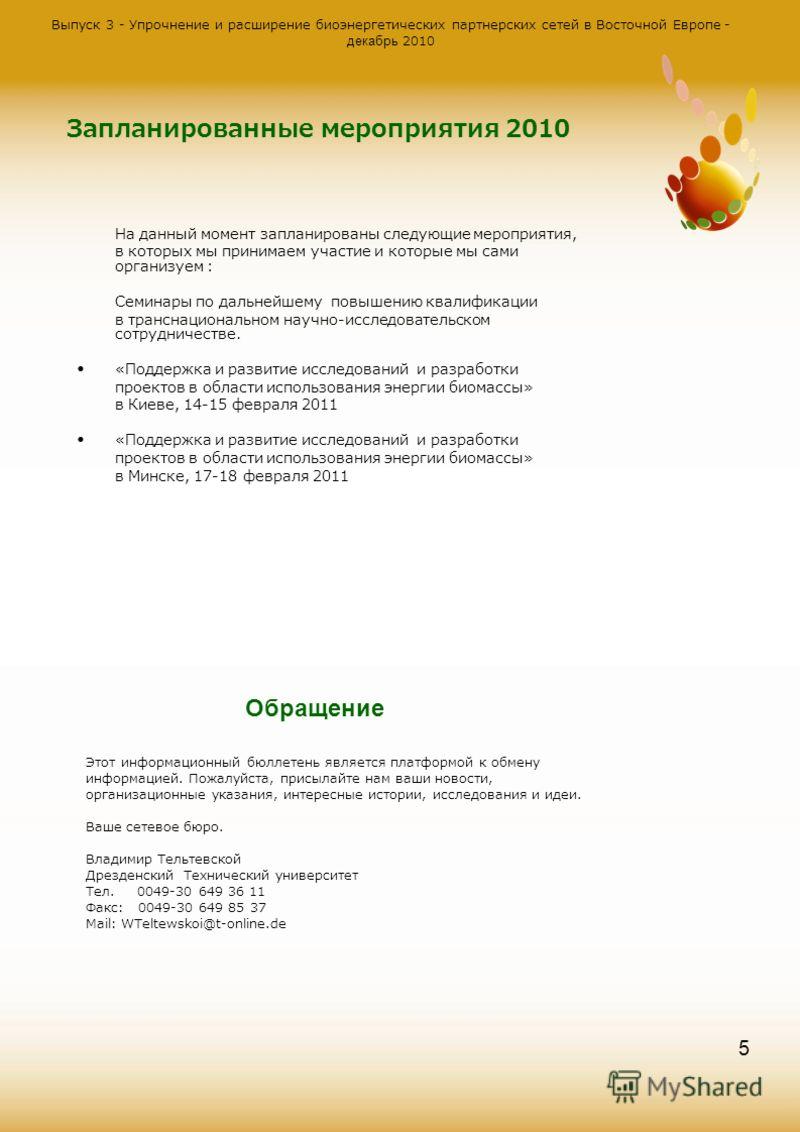 Выпуск 3 - Упрочнение и расширение биоэнергетических партнерских сетей в Восточной Европе - декабрь 2010 5 На данный момент запланированы следующие мероприятия, в которых мы принимаем участие и которые мы сами организуем : Семинары по дальнейшему пов