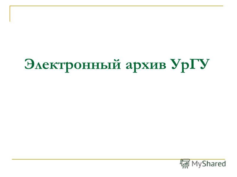 Электронный архив УрГУ