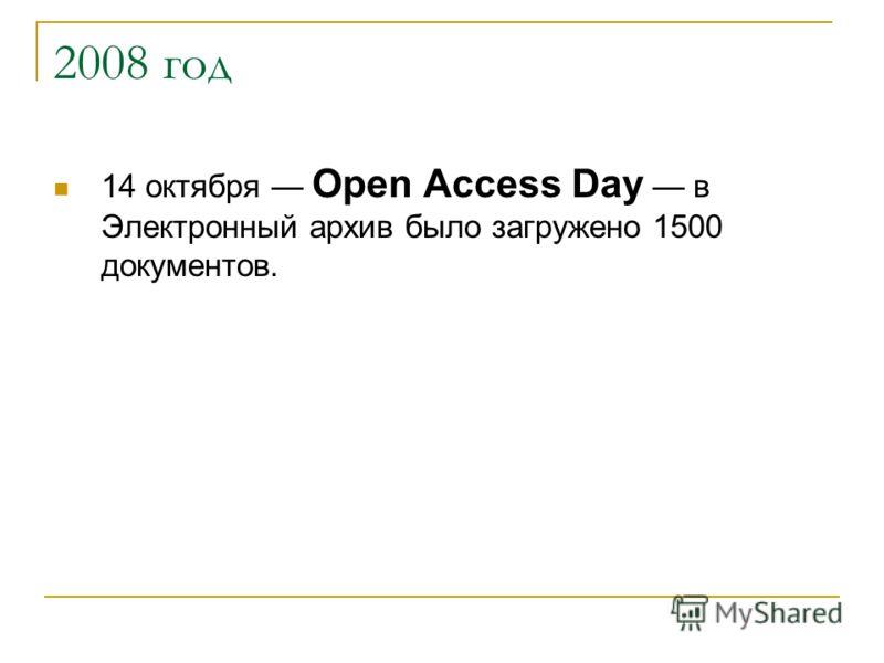 2008 год 14 октября Open Access Day в Электронный архив было загружено 1500 документов.