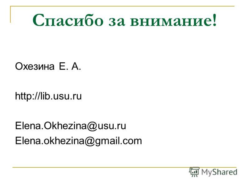 Охезина Е. А. http://lib.usu.ru Elena.Okhezina@usu.ru Elena.okhezina@gmail.com Спасибо за внимание!