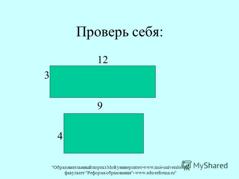 Образовательнный портал Мой университет-www.moi-universitet.ru, факультет Реформа образования- www.edu-reforma.ru Проверь себя: 12 3 9 4
