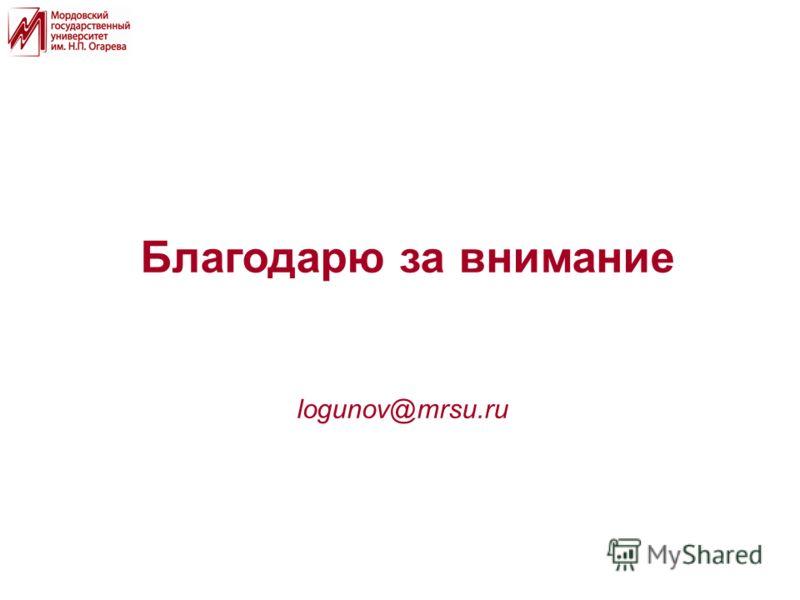 Благодарю за внимание logunov@mrsu.ru