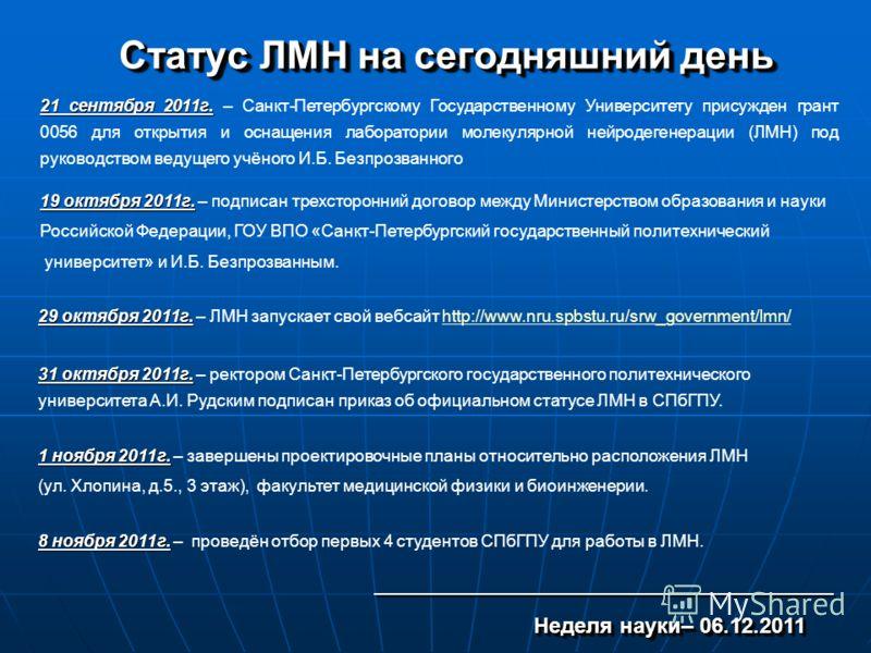 Статус ЛМН на сегодняшний день 21 сентября 2011г. 21 сентября 2011г. – Санкт-Петербургскому Государственному Университету присужден грант 0056 для открытия и оснащения лаборатории молекулярной нейродегенерации (ЛМН) под руководством ведущего учёного