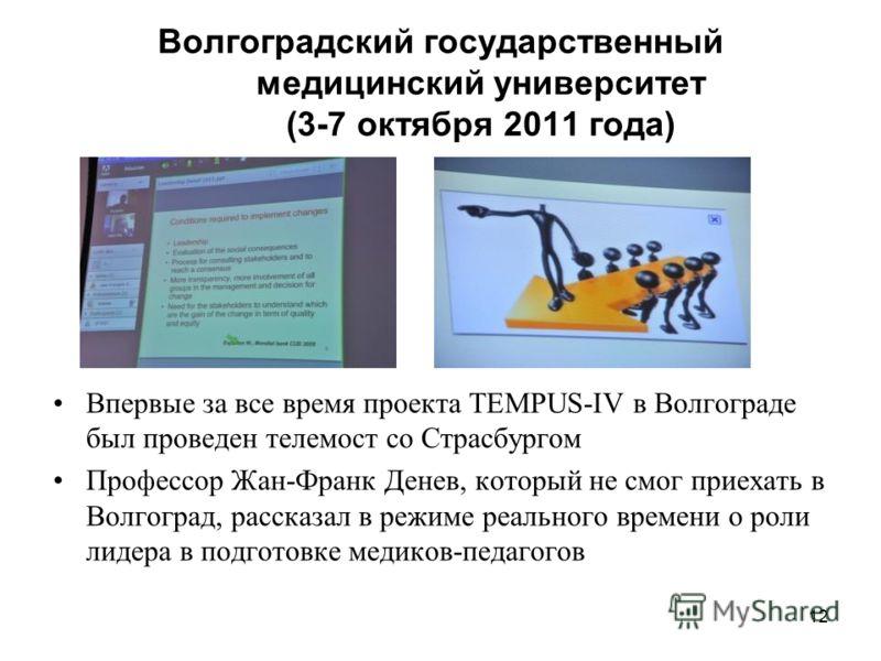 Волгоградский государственный медицинский университет (3-7 октября 2011 года) Впервые за все время проекта TEMPUS-IV в Волгограде был проведен телемост со Страсбургом Профессор Жан-Франк Денев, который не смог приехать в Волгоград, рассказал в режиме